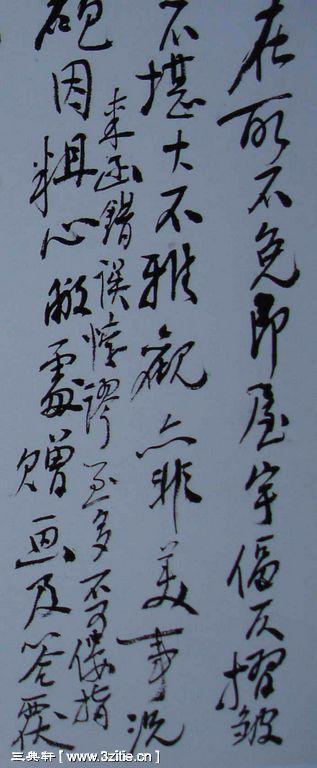 一组黄宾虹书法手稿190作品欣赏