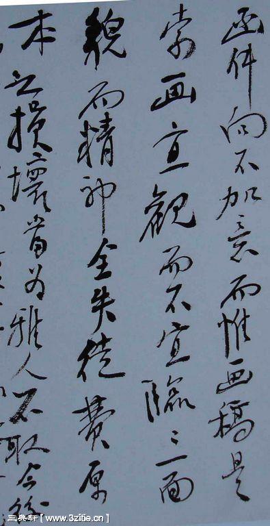 一组黄宾虹书法手稿191作品欣赏
