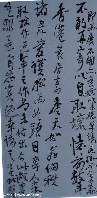 一组黄宾虹书法手稿192作品欣赏