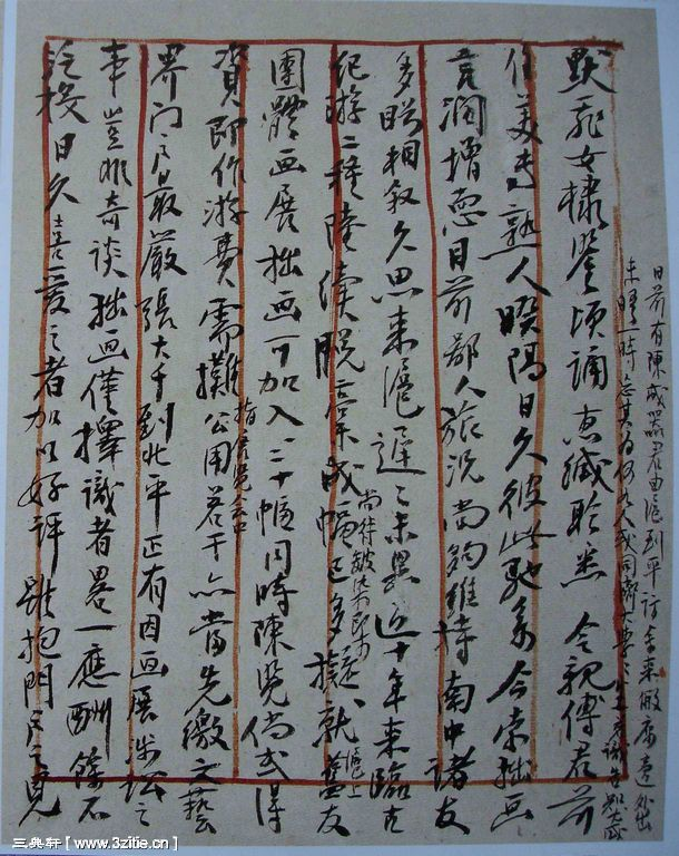 一组黄宾虹书法手稿193作品欣赏