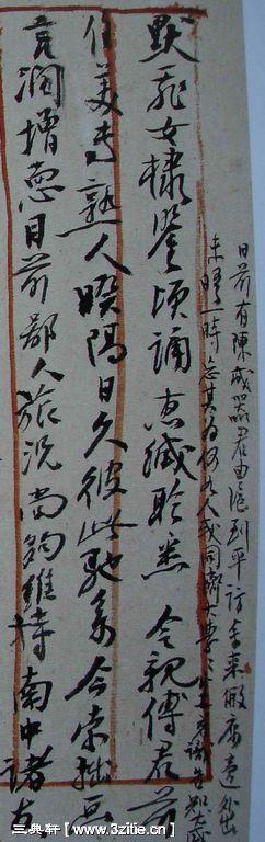 一组黄宾虹书法手稿194作品欣赏