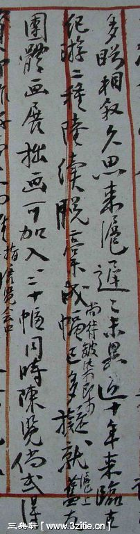 一组黄宾虹书法手稿195作品欣赏