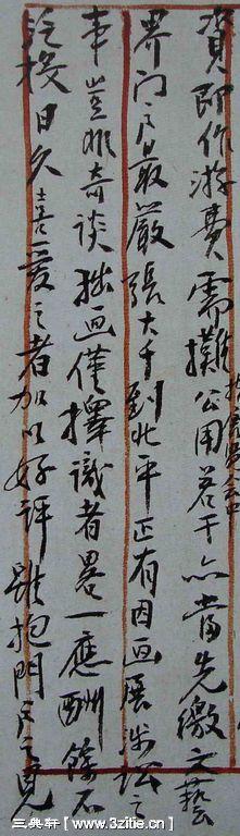 一组黄宾虹书法手稿196作品欣赏