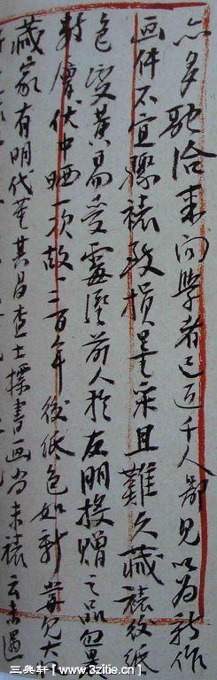一组黄宾虹书法手稿197作品欣赏