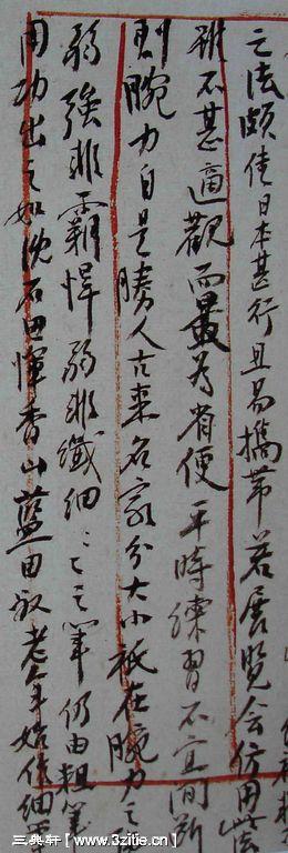 一组黄宾虹书法手稿198作品欣赏