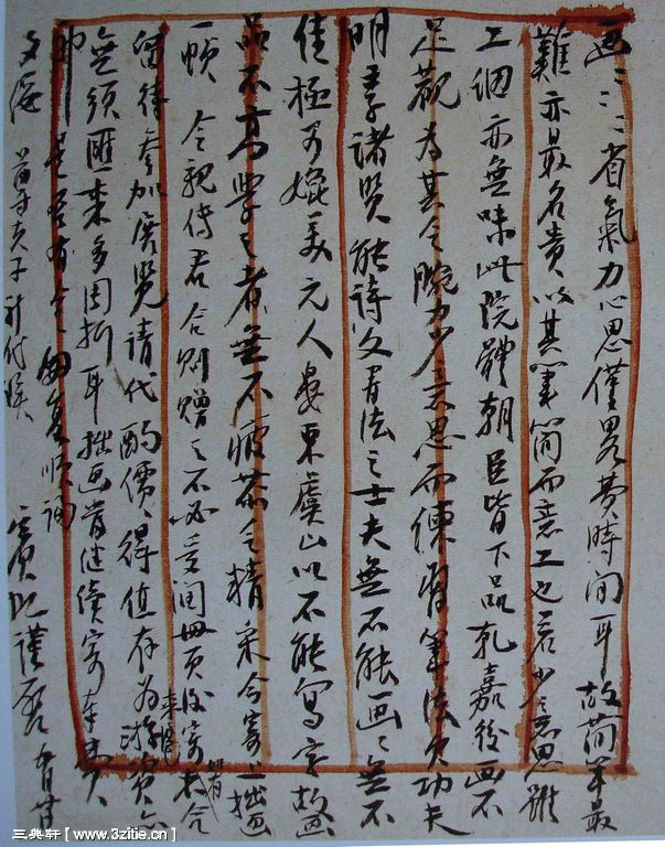 一组黄宾虹书法手稿199作品欣赏