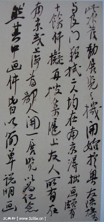 一组黄宾虹书法手稿20作品欣赏