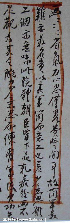 一组黄宾虹书法手稿200作品欣赏