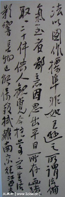 一组黄宾虹书法手稿21作品欣赏