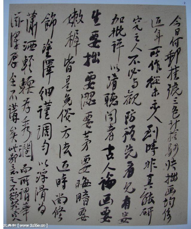 一组黄宾虹书法手稿22作品欣赏