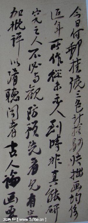 一组黄宾虹书法手稿23作品欣赏