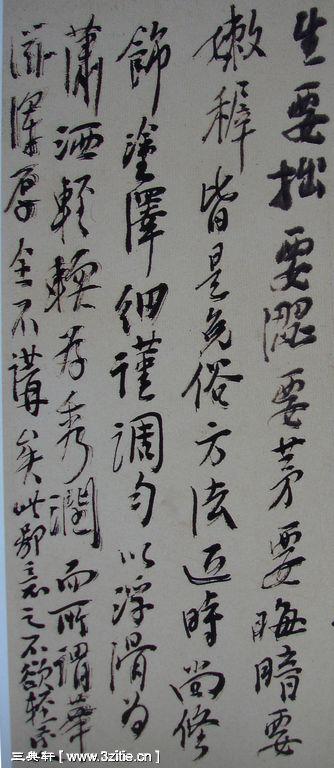 一组黄宾虹书法手稿24作品欣赏