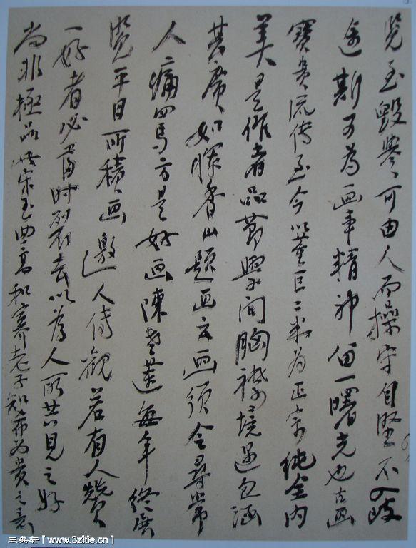一组黄宾虹书法手稿25作品欣赏