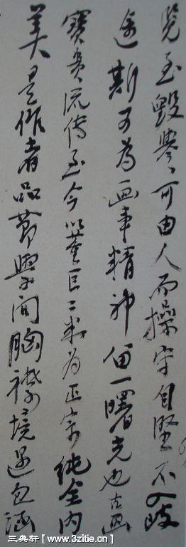 一组黄宾虹书法手稿26作品欣赏