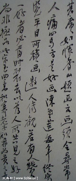 一组黄宾虹书法手稿27作品欣赏