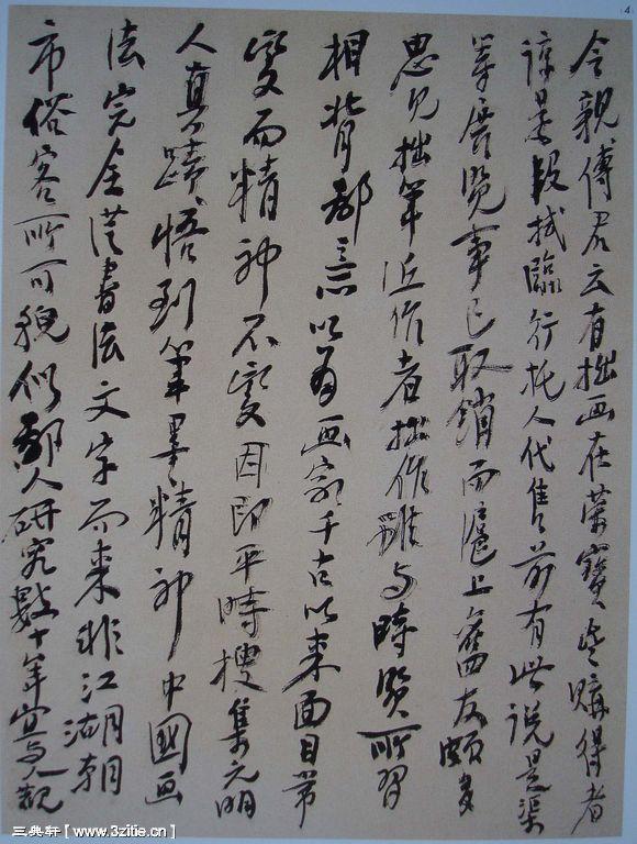 一组黄宾虹书法手稿28作品欣赏