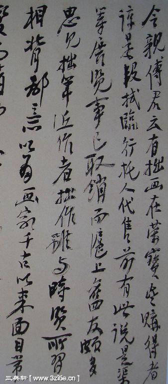 一组黄宾虹书法手稿29作品欣赏