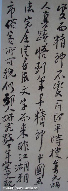 一组黄宾虹书法手稿30作品欣赏