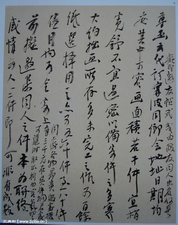 一组黄宾虹书法手稿31作品欣赏