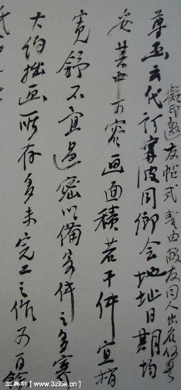 一组黄宾虹书法手稿32作品欣赏