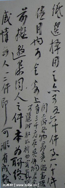 一组黄宾虹书法手稿33作品欣赏