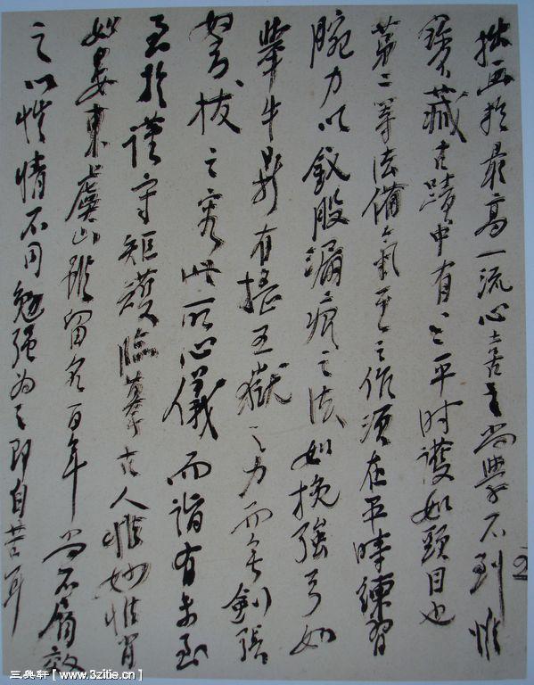 一组黄宾虹书法手稿34作品欣赏