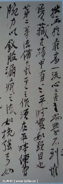一组黄宾虹书法手稿35作品欣赏