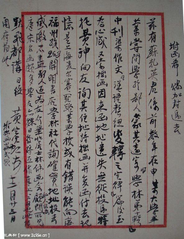 一组黄宾虹书法手稿37作品欣赏