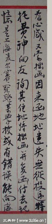 一组黄宾虹书法手稿39作品欣赏
