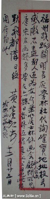 一组黄宾虹书法手稿40作品欣赏