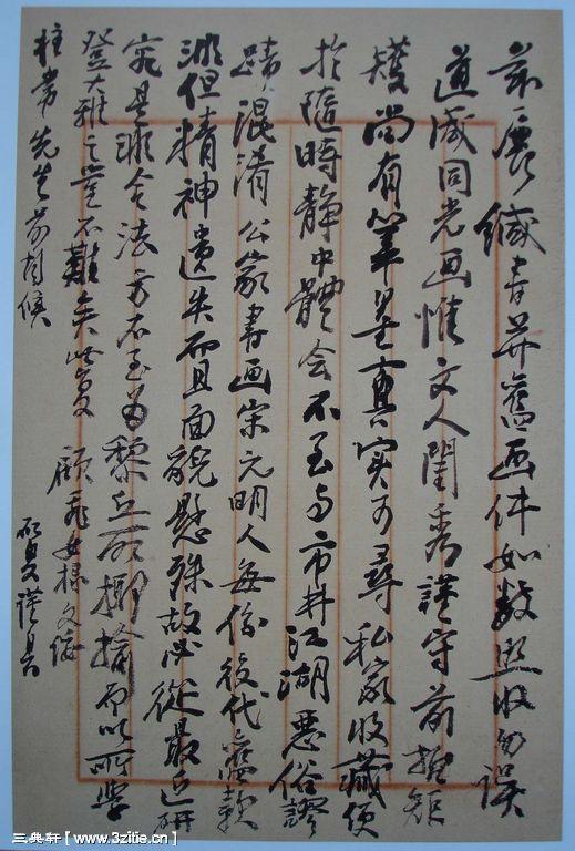 一组黄宾虹书法手稿41作品欣赏
