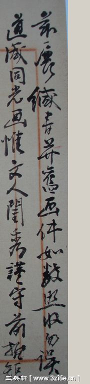 一组黄宾虹书法手稿42作品欣赏