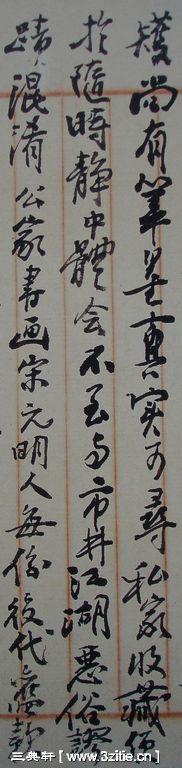 一组黄宾虹书法手稿43作品欣赏