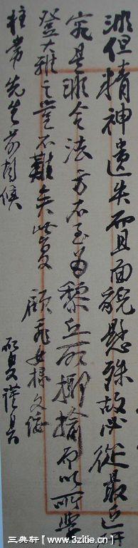 一组黄宾虹书法手稿44作品欣赏