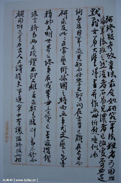 一组黄宾虹书法手稿45作品欣赏