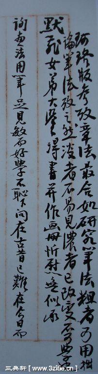 一组黄宾虹书法手稿46作品欣赏