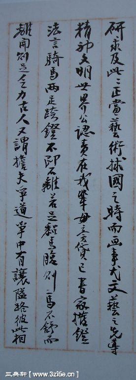 一组黄宾虹书法手稿47作品欣赏