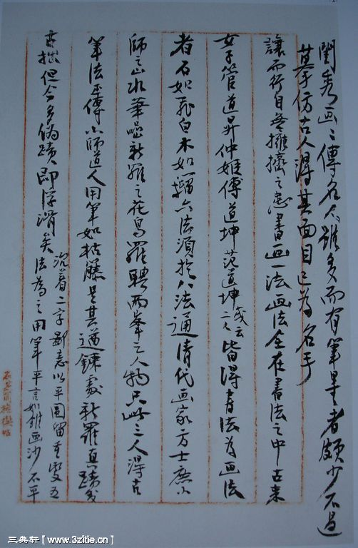 一组黄宾虹书法手稿48作品欣赏