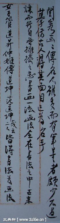 一组黄宾虹书法手稿49作品欣赏