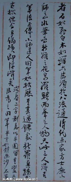 一组黄宾虹书法手稿50作品欣赏