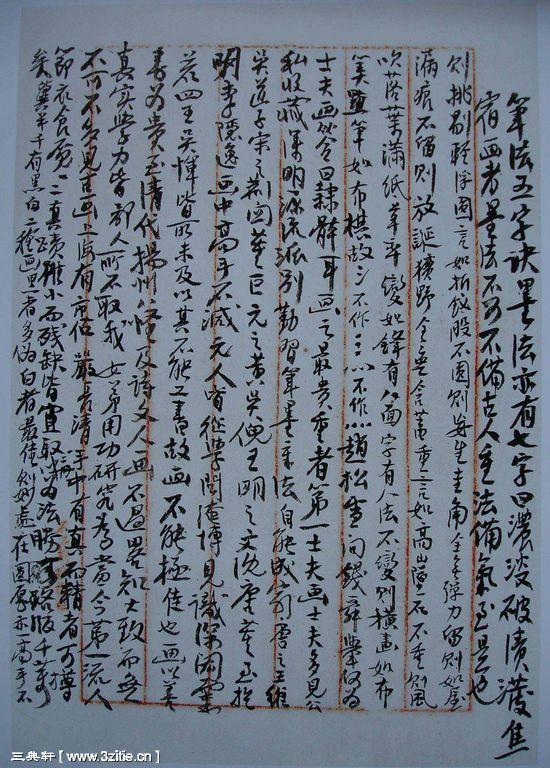 一组黄宾虹书法手稿51作品欣赏