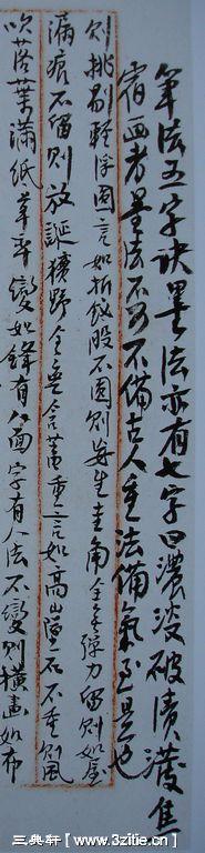 一组黄宾虹书法手稿52作品欣赏