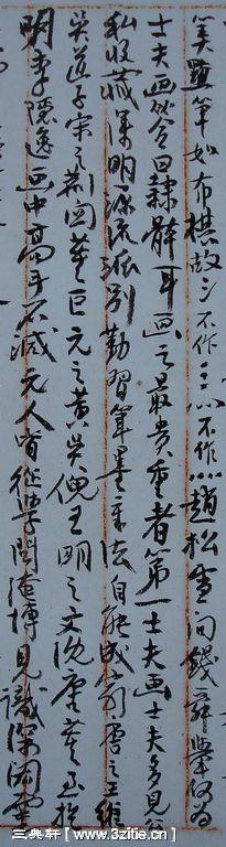一组黄宾虹书法手稿53作品欣赏