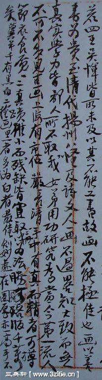一组黄宾虹书法手稿54作品欣赏