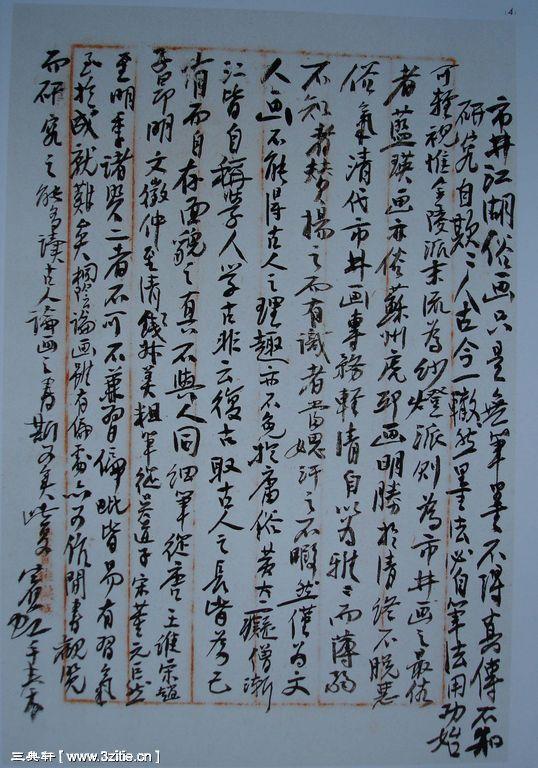一组黄宾虹书法手稿55作品欣赏