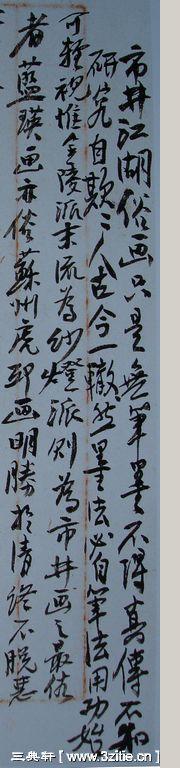 一组黄宾虹书法手稿56作品欣赏