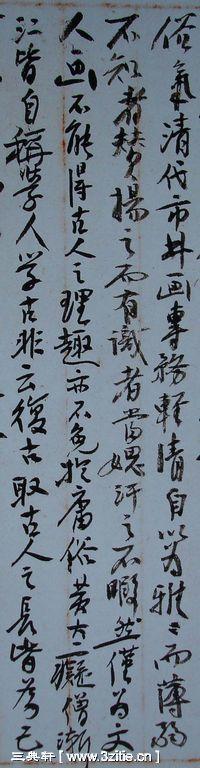 一组黄宾虹书法手稿57作品欣赏