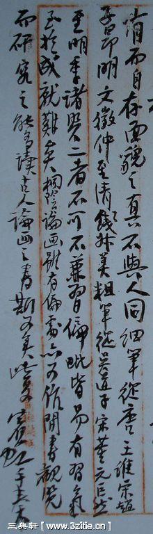 一组黄宾虹书法手稿58作品欣赏