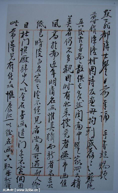 一组黄宾虹书法手稿59作品欣赏