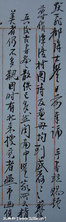 一组黄宾虹书法手稿60作品欣赏